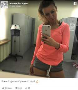 Мария Захарова позирует в шортах