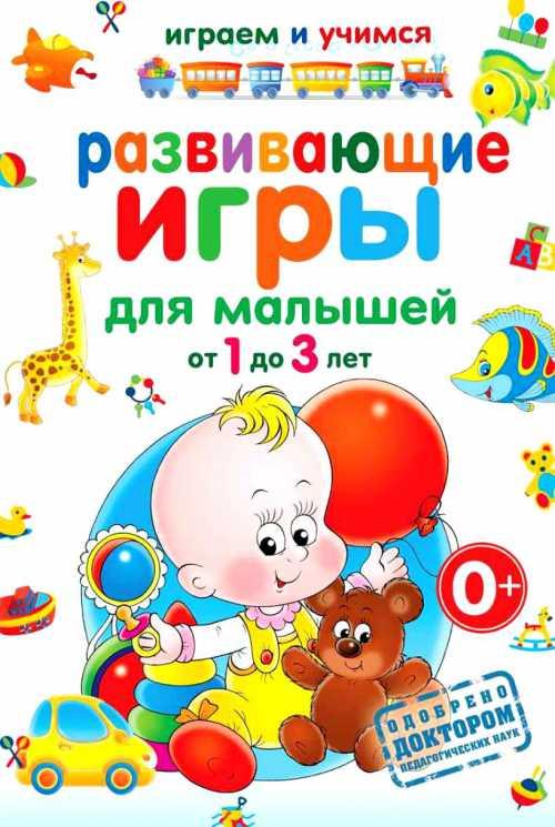 Развивающие игры для детей 7 лет для развития памяти, внимания, речи, логики