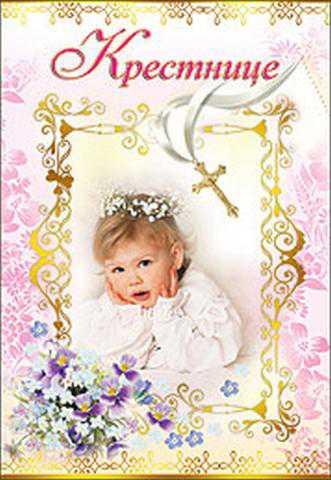Существуют церковные акты, которые запрещают браки и сожительство крестных родителей с крестником, а также крестных и физических родителей ребенка