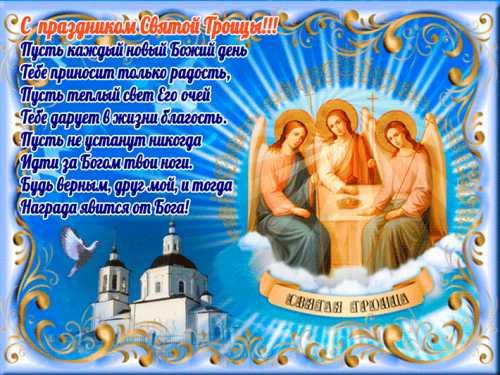 Красивые поздравления с Троицей