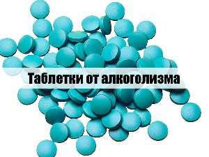 Таблетки от вредных привычек
