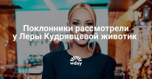 Поклонники заметили животик у Леры Кудрявцевой