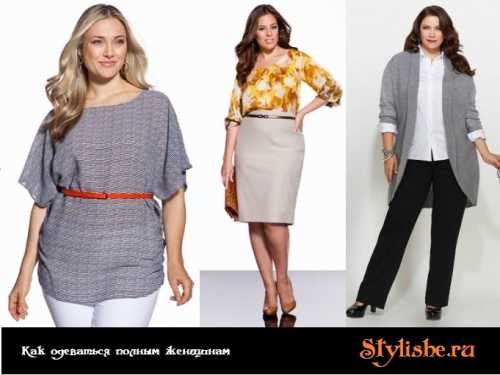 Как одеваться полным женщинам — модные советы