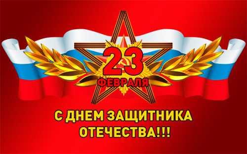 День защитника Отечества 23 Февраля 2019