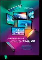Рецензия на книгу Максимальная концентрация