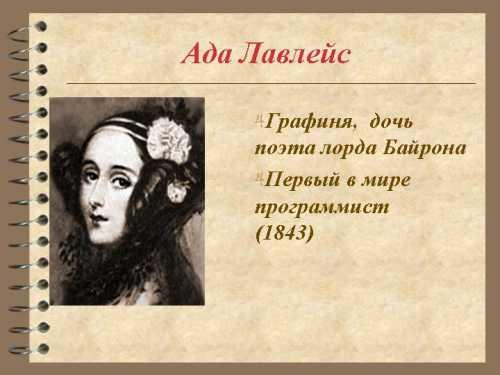 Августа Ада Кинг
