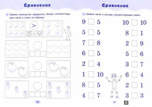 Буквы разные писать Как подготовить первоклассника к школе Часть 1